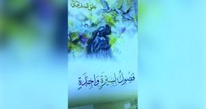 """""""فصول لسيرة واحدة"""" مجموعة شعرية جديدة للشاعر البحريني علي الستراوي"""