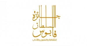 جائزة السلطان قابوس التقديرية للثقافة والفنون والآداب تواصل استقبال طلبات الترشح لدورتها الثامنة