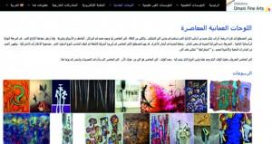 الموقع الإلكتروني للفنون التشكيلية العمانية منصة موحدة للاطلاع على تطورات الساحة الفنية في السلطنة