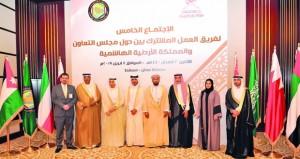 ختام أعمال الاجتماع الخامس لفريق العمل المشترك بين دول مجلس التعاون والأردن