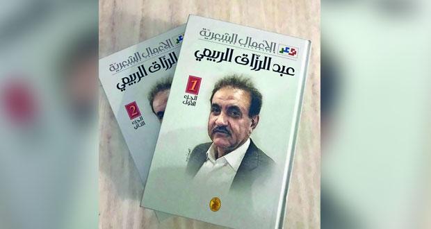 دار الشعر بتطوان المغربية تقدم الأعمال الكاملة للشاعر عبد الرزاق الربيعي