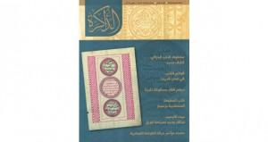"""مجلة """"الذاكرة"""" .. رصد لتاريخ عمان وأثره في النهضة العلمية والفكرية عبر القرون"""