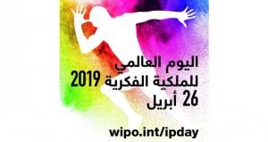 الجمعية العمانية للملكية الفكرية تحتفل باليوم العالمي للملكية الفكرية