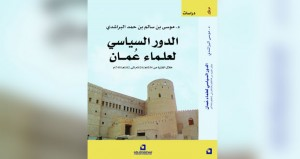 موسى البراشدي يقدم قراءة في الدور السياسي لعلماء عُمان مطلع القرن العاشر الهجري ـ السادس عشر الميلادي