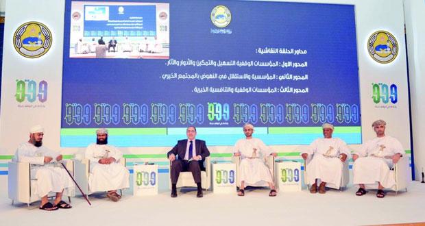 حوكمة المؤسسات الوقفية دعوة لمواكبة التطورات