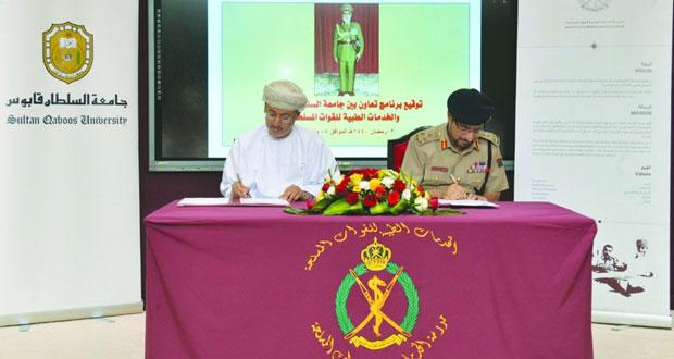 الخدمات الطبية للقوات المسلحة توقع برنامج تعاون مع جامعة السلطان قابوس