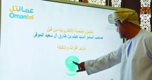 هيثم بن طارق يدشن مشروع المنصة الإلكترونية الخاصة بمخطوطات التراث والثقافة