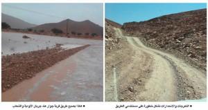 أهالي قرية طوي جوار ببهلاء يطالبون بسرعة رصف طريق قريتهم بسبب تضاريسه وكثرة الحفر والتعرجات