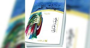 """""""سيدات القمر"""" تفتح نوافذ الأدب العربي للقراءة أمام الآخر"""