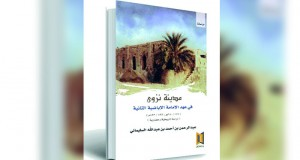 """عبدالرحمن السليماني يدرس """"مدينة نزوى في عهد الإمامة الإباضية الثانية"""" في كتابه الجديد"""