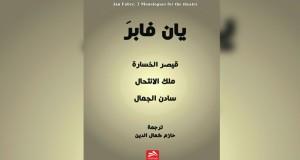 """مسرحيات البلجيكي يان فابرا إلى """"العربية"""""""