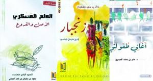 """""""بيت الغشام"""" ترفد المكتبة العمانية بثلاثة إصدارات جديدة متنوعة"""