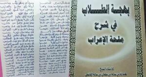 في ذكرى وفاته: الأديب عبدالله الهاشمي قدّم خدمة جليلة ومنفعة عميمة للعلم وأفنى سنّي عمره في التعليم