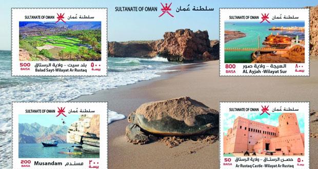 """""""بريد عُمان"""" تطلق أربعة طوابع تفاعلية تبرز الوجهات السياحية للسلطنة"""