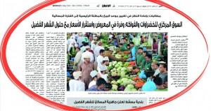 بلدية مسقط تحدد مواعيد البيع في المظلة الرئيسية بالسوق المركزي للخضراوات والفواكه