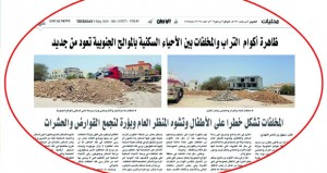 بلدية مسقط ترد على موضوع (ظاهرة أكوام التراب والمخلفات بين الأحياء السكنية بالموالح الجنوبية تعود من جديد)