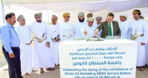 جامعة السلطان قابوس تحتفل بوضع حجر الأساس لمشروع محطة وقود متكاملة الخدمات