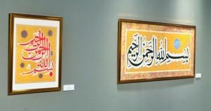 """الخطاط الإيراني أبو الفضل الخزاعي يعرض 30 لوحة تبرز مختلف الخطوط العربية القرآنية في معرضه """"بسملة"""""""