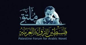 ملتقى فلسطين للرواية العربية يواصل استعدادات نسخته الثانية وبشرى خلفان تمثل السلطنة في الحدث