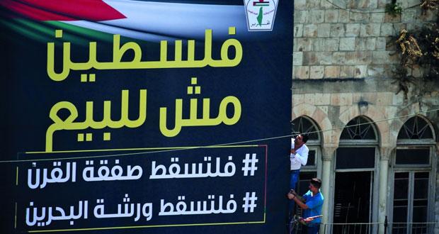 فلسطين تشكك في شرعية المؤتمر الأميركي في ظل المقاطعة له