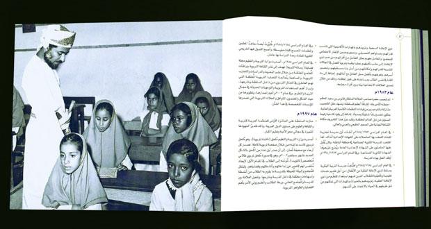 (محطات مشرقة في مسيرة التعليم في سلطنة عُمان) يسرد التطور الزمني لإنجازات التعليم والتدريب والتأهيل