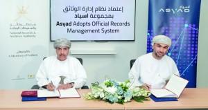 المجموعة العمانية العالمية للوجيستيات (أسياد) تعتمد نظام إدارة الوثائق
