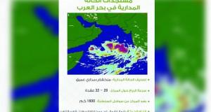 منخفض مداري عميق جنوب شرق بحر العرب يبعد عن سواحل السلطنة بـ(1600) كيلومتر