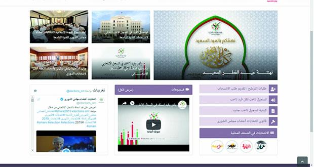 وزارة الداخلية تحدد فترة استقبال طلبات نقل قيد الناخبين لانتخابات الشورى