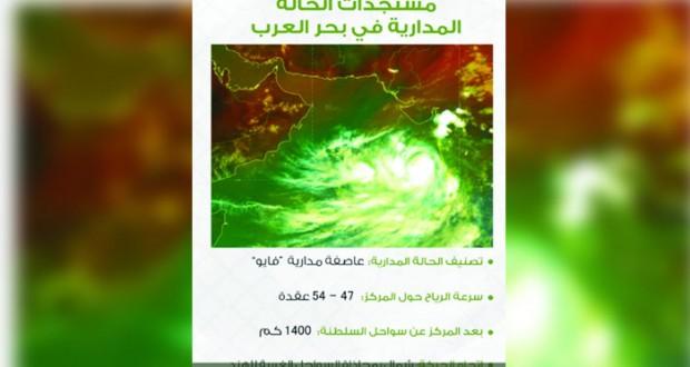 تطور الحالة في بحر العرب إلى عاصفة مدارية (فايو) بمحاذاة السواحل الغربية للهند