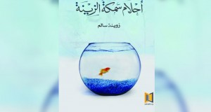 """""""الغشام"""" تصدر كتابي """"تطواف في عالم الطفولة"""" لعامر العيسري و """"أحلام سمكة الزينة"""" لزوينة سالم"""