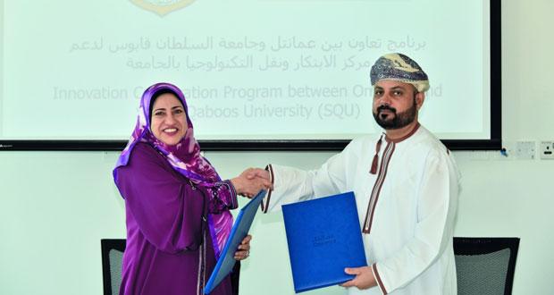 إنشاء مركز الابتكار ونقل التكنولوجيا بجامعة السلطان قابوس
