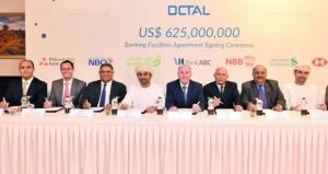 """""""أوكتال"""" توقع اتفاقية تسهيلات تمويلية بقيمة 625 مليون دولار بهدف تعزيز نمو قطاع التصنيع في السلطنة"""