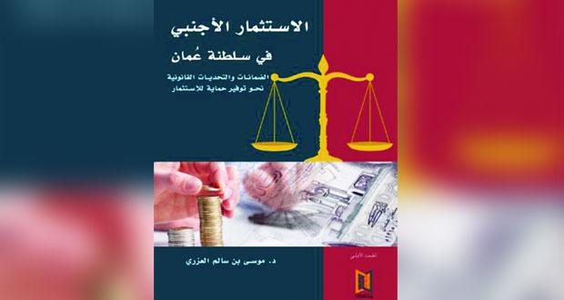 """""""بيت الغشام"""" تصدر كتاب الاستثمار الأجنبي في سلطنة عُمان"""