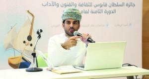 صلالة تستضيف اللقاء التعريفي حول جائزة السلطان قابوس للثقافة والفنون والآداب