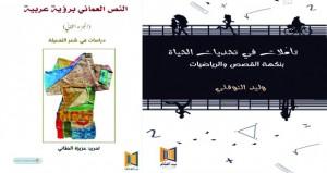 """""""الغشام"""" تصدر كتابين في """"النص العُماني برؤية عربية"""" و """"تأمُلات في تحديات الحياة بنكهة القصص والرياضيات"""""""