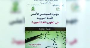 كتابٌ حول جهود المجلس الأعلى للُّغة العربية في الجزائر