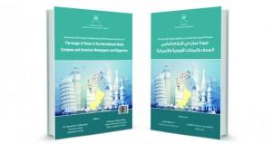 """""""الوثائق والمحفوظات الوطنية"""" تصدر كتابا حول صورة عُمان في الإعلام العالمي"""