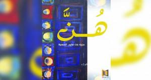 """""""بيت الغشام"""" تدشن كتاب (هُن) للكاتبة عزيزة الحبسية بالنادي الثقافي"""