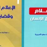 نجمة السريرية ترفد المكتبة العمانية بإصدارين حول دور الاعلام العماني في قضايا المرأة وحقوق الانسان