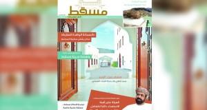 صدور عدد جديد من مجلة (مسقط)