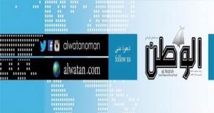 تنويه : (alwatanoman) هو اسم الحساب الرسمي الوحيد المعتمد لجريدة الوطن على منصات التواصل الإجتماعي