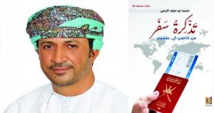 محمد الرحبي يوثق جديد رحلاته عبر (تذكرة سفر .. من كانتون إلى طشقند)