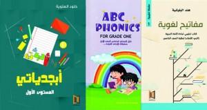 """""""بيت الغشام"""" تصدر سلسلة كتب تعليمية للأطفال"""