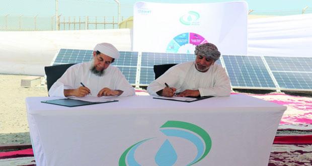 توقيع اتفاقية لإنشاء محطة للطاقة الشمسية الكهروضوئية في ميناء صحار