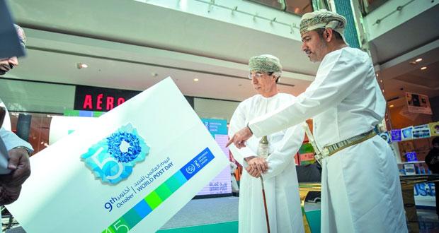 السلطنة تحتفل باليوم العالمي للبريد بتنظيم معرض ومزاد للطوابع البريدية