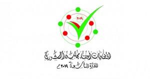 انتهاء الاستعدادات لانتخابات (الشورى) .. ودقيقتان لتصويت الناخب