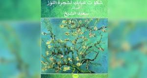 """سعيد الشيخ يصدر مجموعة """"شكوت غيابك لشجرة اللوز"""""""