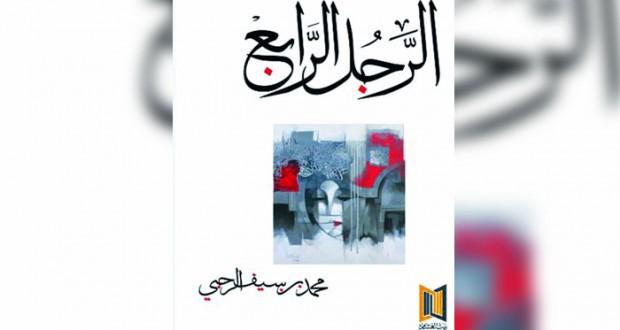 """محمد الرحبي يستعيد اللغة الشعرية في مقاربات بين زمنين في روايته """"الرجل الرابع"""""""