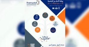 """""""اقتصادية الدقم"""" تطلق عددا من الخدمات الإلكترونية الجديدة"""