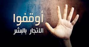 «الوطن» بالتعاون مع الادعاء العام: تعرّف على جرائم الاتجار بالبشر «الجزء الخامس»
